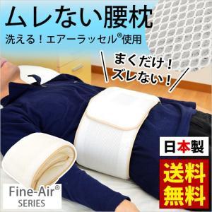 腰まくら 日本製 エアーラッセル ハニカムメッシュ 装着タイプ 高さ調節 調整 ムレない腰枕 腰用 ...