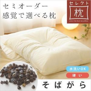 セレクト枕 そば殻 43×63cm 硬い そばがら枕 洗える枕 高さ調節 調整 日本製 futon