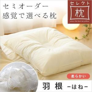 セレクト枕 羽根 43×63cm 柔らかい フェザー枕 高さ調節 調整 日本製 futon