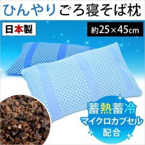 ひんやり枕 そば殻枕 25×45cm 日本製 蓄冷蓄熱マイクロカプセル メッシュ側地 ごろ寝まくら 全そば枕|futon