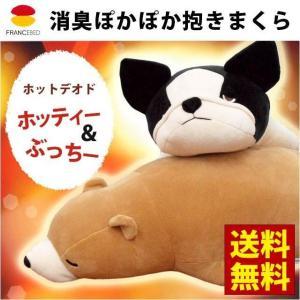 ぬいぐるみ抱き枕 Lサイズ ホットデオド 温感 消臭 クマ/フレンチブル 動物抱き枕 フランスベッド|futon