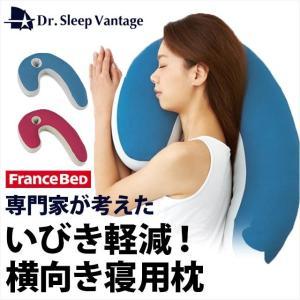大人気!あの「スリープバンテージ」に、いびき軽減に特化した横向き寝専用枕が登場!  ドクタースリープ...