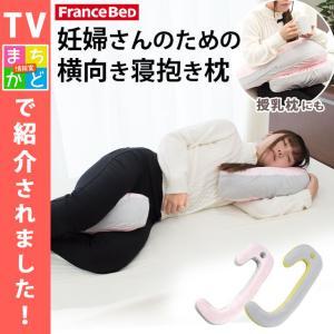 NHK「まちかど情報室」で紹介されました!横向きで寝やすく授乳クッションにもなる枕  横向き寝を促進...