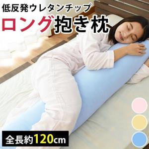 抱き枕 抱きまくら 本体 直径20×長さ120cm 低反発ウレタンチップ ロング抱きまくら クッション 横寝枕|futon