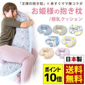 抱き枕 妊娠中 妊婦 マタニティ 全長110cm 日本製 洗える 抱きまくら 授乳クッション お姫様の抱き枕|futon
