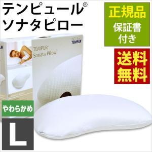 テンピュール ソナタピロー L エルゴノミック 低反発枕 肩こり 枕 正規品 保証書付き|futon