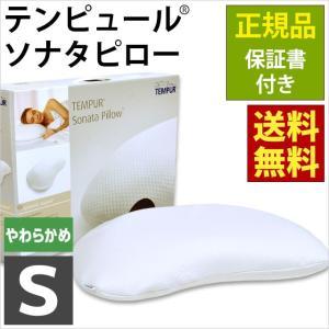 テンピュール ソナタピロー S エルゴノミック 低反発枕 肩こり 枕 正規品 保証書付き|futon