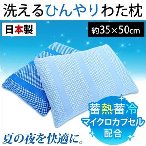 洗える枕 ひんやり枕 35×50cm 日本製 蓄冷蓄熱マイクロカプセル メッシュ側地カバー くぼみ型まくら|futon