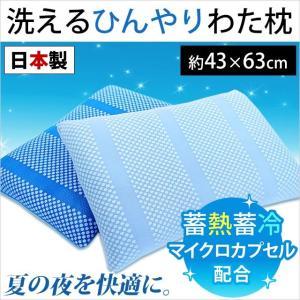 洗える枕 ひんやり枕 43×63cm 日本製 蓄冷蓄熱マイクロカプセル メッシュ側地カバー くぼみ型まくら|futon