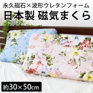 枕 まくら マクラ 磁気枕 健康枕 肩こり 波形 ウェーブ 枕 まくら カバー付|futon