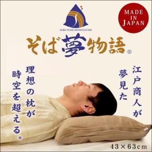 洗える そばがら枕 43×63cm 日本製 そば夢物語 ひのきチップ配合 そば殻まくら 高さ調節 調整 枕カバー付き futon