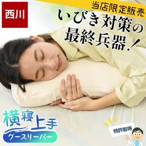 東京西川 日本製 グースリーパー プラス 横向き寝がしやすい枕 高さ調節 調整 抱き枕 洗える枕 まくら 横寝枕 futon