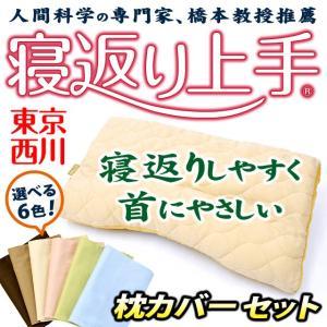 東京西川 寝返り上手 西川 洗える枕 肩こり 首こり 専用ピロケース付き futon