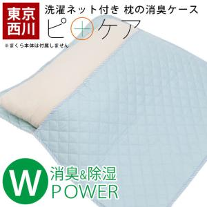 枕の消臭ケース 東京西川 ピロケア 洗濯ネット付き 枕用 ニオイ対策