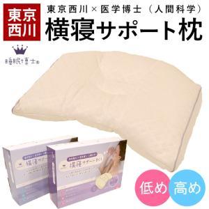 横向き寝をすることが多く、横向き寝がしやすい枕をお探しの方へ。 寝具の老舗東京西川と人間科学の専門家...