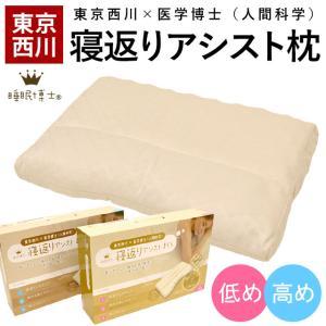 枕 まくら マクラ 西川 寝返りアシストまくら 洗える枕 パイプ枕 高さ調整 調節