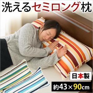 セミロング枕 まくら 43×90cm 日本製 ストライプ柄 洗える枕 抱き枕 ポリエステルわた 抱きまくら クッション|futon