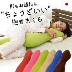 抱き枕 本体 約110cm 日本製 洗える抱きまくら 快眠枕