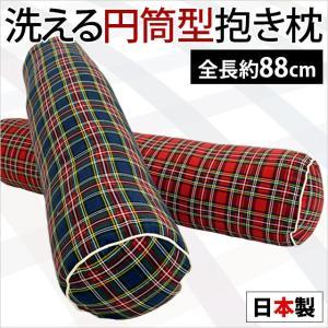 抱き枕 抱きまくら 円筒型 まくら 直径20×88cm 日本製 チェック柄 洗える枕 ボルスター クッション|futon