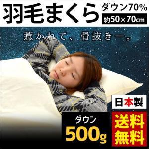 羽毛枕 ラージ 50×70cm 羽毛まくら ダウン70% 500g入り 枕 ダウンシスト ダウンピロー 日本製 futon