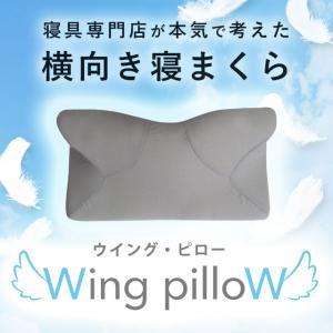 低反発枕 ウイング・ピロー 枕 横向き枕 横寝で息らく ウィングピロー 快眠枕 こだわり安眠館オリジナル