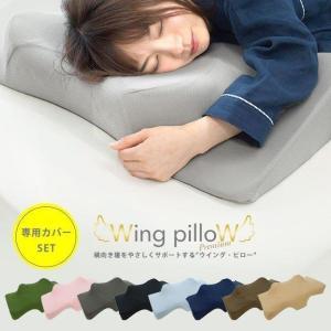 枕 まくら ウイング・ピロー プレミアム 専用カバー付きセット 枕 横向き枕 横寝で息らく ウィングピロー 快眠枕 低反発枕|futon