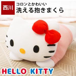ハローキティ 抱き枕 ぬいぐるみ 約42×22cm 東京西川 洗える抱きまくら 子供用 クッション