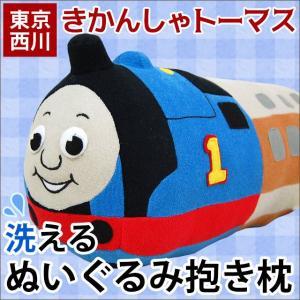 機関車トーマス 抱き枕 ぬいぐるみ 約45×20cm 東京西川 子供用 洗える抱きまくら クッション