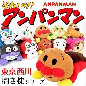 アンパンマン 抱き枕 ぬいぐるみ 約42×22cm 東京西川...