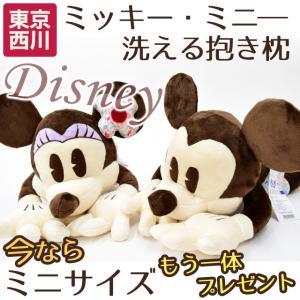 ディズニー ミッキー ミニー 東京西川 ぬいぐるみ抱き枕 全長約60cm 洗える抱きまくらの写真