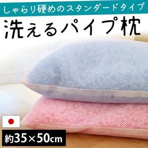 人気のパイプ枕に、中材の量を選べるタイプが登場! こちらはパイプ量1.0kg入り、高さ約8〜10cm...