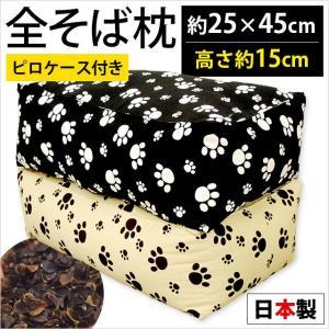 そばがら枕 まくら そば殻 快眠枕 日本製 25×45cm 高さ約15cm futon