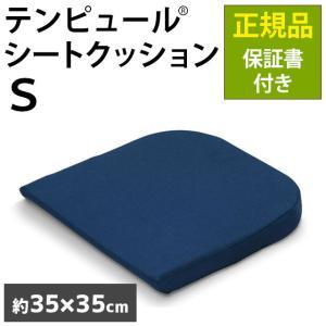 テンピュール 低反発 シートクッション S TEMPUR 正規品 保証書付き|futon
