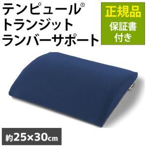 持ち運びに便利なランバーサポート。主に車の中でのご使用に。  自動車の運転席や助手席で背中とシートの...