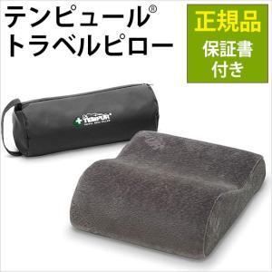 テンピュール TEMPUR 枕 トラベルピロー 低反発 正規品 保証書付き|futon