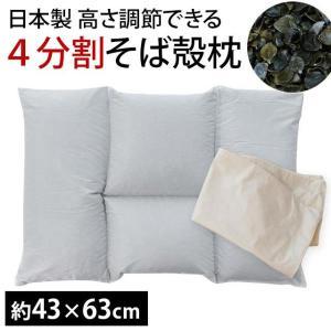 そばがら枕 そば殻まくら 日本製 4分割 高さ調整 調節 全そば枕 futon