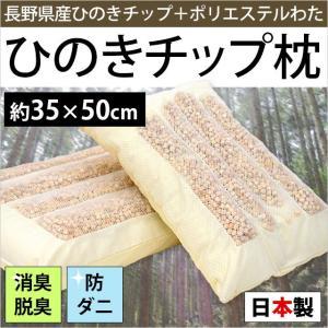 ひのき枕 35×50cm 日本製 ひのきチップ+ポリエステルわた枕 消臭 脱臭 殺菌 防ダニ まくら futon