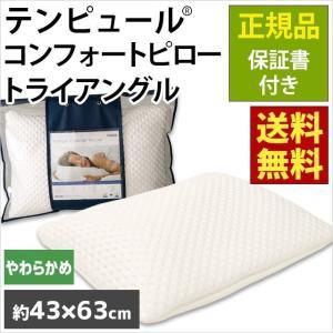 テンピュール TEMPUR コンフォートピロー トライアングル 低反発枕 まくら 枕 正規品 保証書付き|futon