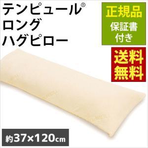 テンピュール TEMPUR 枕 ロングハグピロー 正規品 保証書付き 幅120cm ダブルサイズ|futon