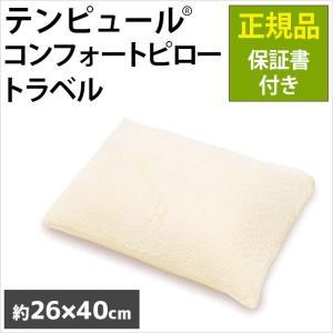 テンピュール TEMPUR 枕 コンフォートピロー トラベル 40×26cm 正規品 保証書付き|futon