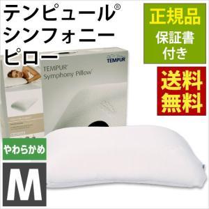 テンピュール シンフォニーピロー M エルゴノミック 低反発枕 肩こり 枕 正規品 保証書付き|futon