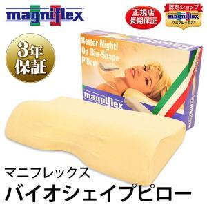 マニフレックス枕 バイオシェイプピロー レギュラータイプ 高反発まくら 快眠枕 3年保証 正規販売店