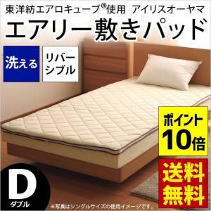 エアリー敷きパッド ダブル アイリスオーヤマ ベッドパッド|futon