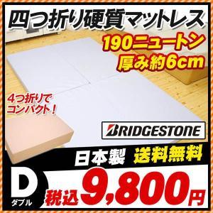 マットレス ダブル 折りたたみ 日本製 四つ折り 硬質 6cm 硬め190ニュートン ブリヂストン|futon