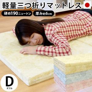 マットレス ダブル 折りたたみ 日本製 三つ折り 6cm 硬め180ニュートン|futon