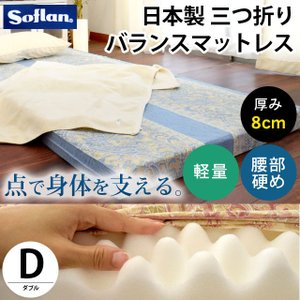 マットレス ダブル 日本製 凹凸プロファイル 三つ折りバラン...