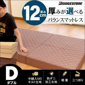 マットレス ダブル ブリヂストン 厚み12cm バランス三つ折りマットレス 防ダニ 軽量 キルトマットレス|futon