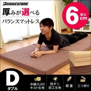 マットレス ダブル ブリヂストン 厚み6cm バランス三つ折りマットレス 防ダニ 軽量 キルトマットレス|futon