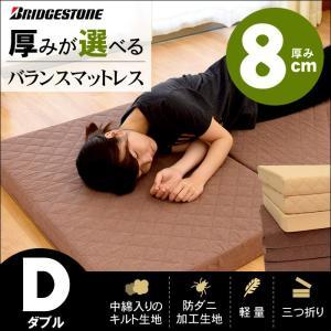 マットレス ダブル ブリヂストン 厚み8cm バランス三つ折りマットレス 防ダニ 軽量 キルトマットレス|futon