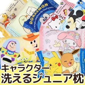 洗える枕 まくら キャラクター 子供 ジュニア枕の商品画像